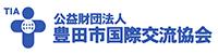 豊田市国際交流協会