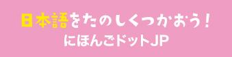 にほんごドットJP