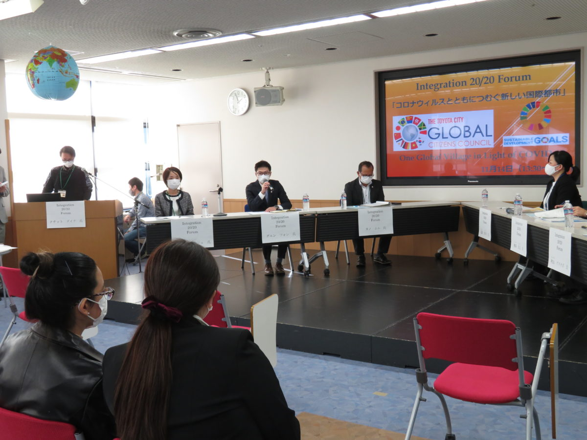 """Global Citizens  Council """"Integration 20/20 Forum"""" A new international city with coronavirus """" : We discussed what we can do to support <br /> the people living in Toyota City."""