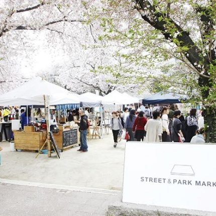 STREET & PARK MARKET (Next open on Feb. 20)