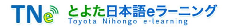 とよた日本語e-ラーニング